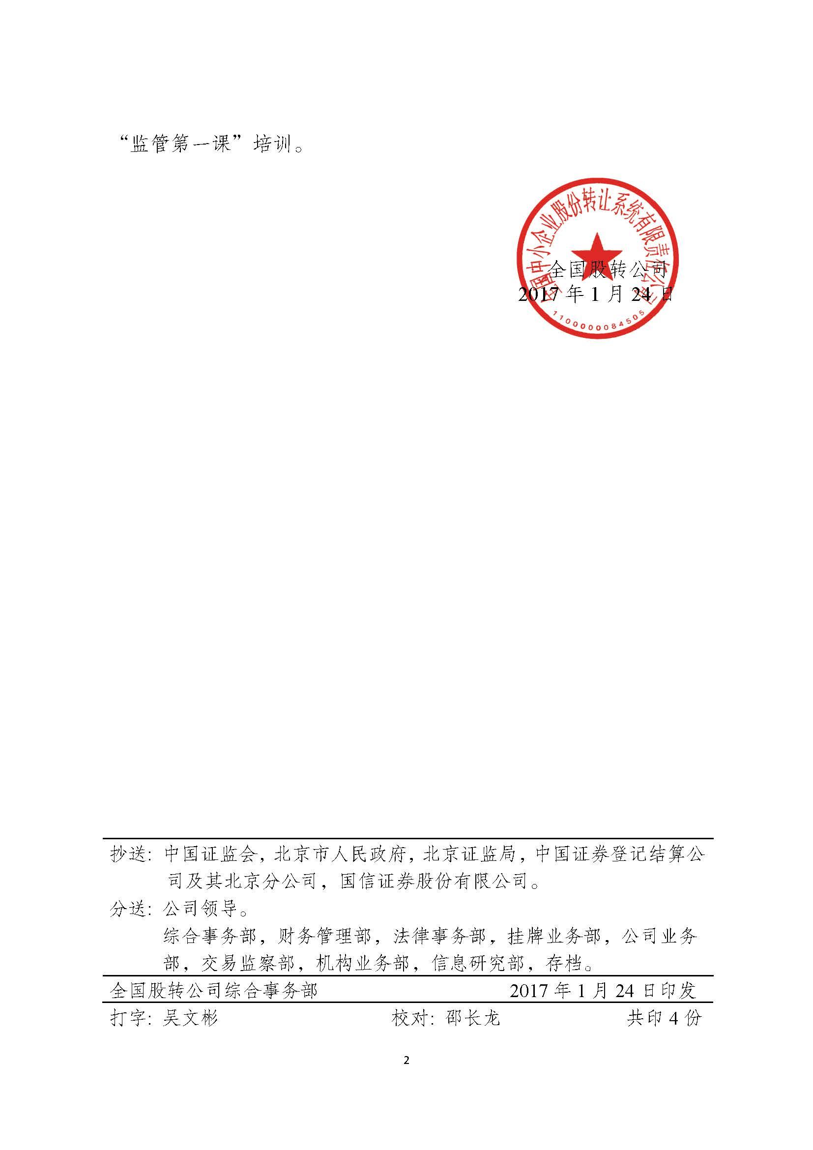 632号-关于同意北京方智科技股份有限公司股票在全国中小企业股份转让系统挂牌的函_页面_2.jpg