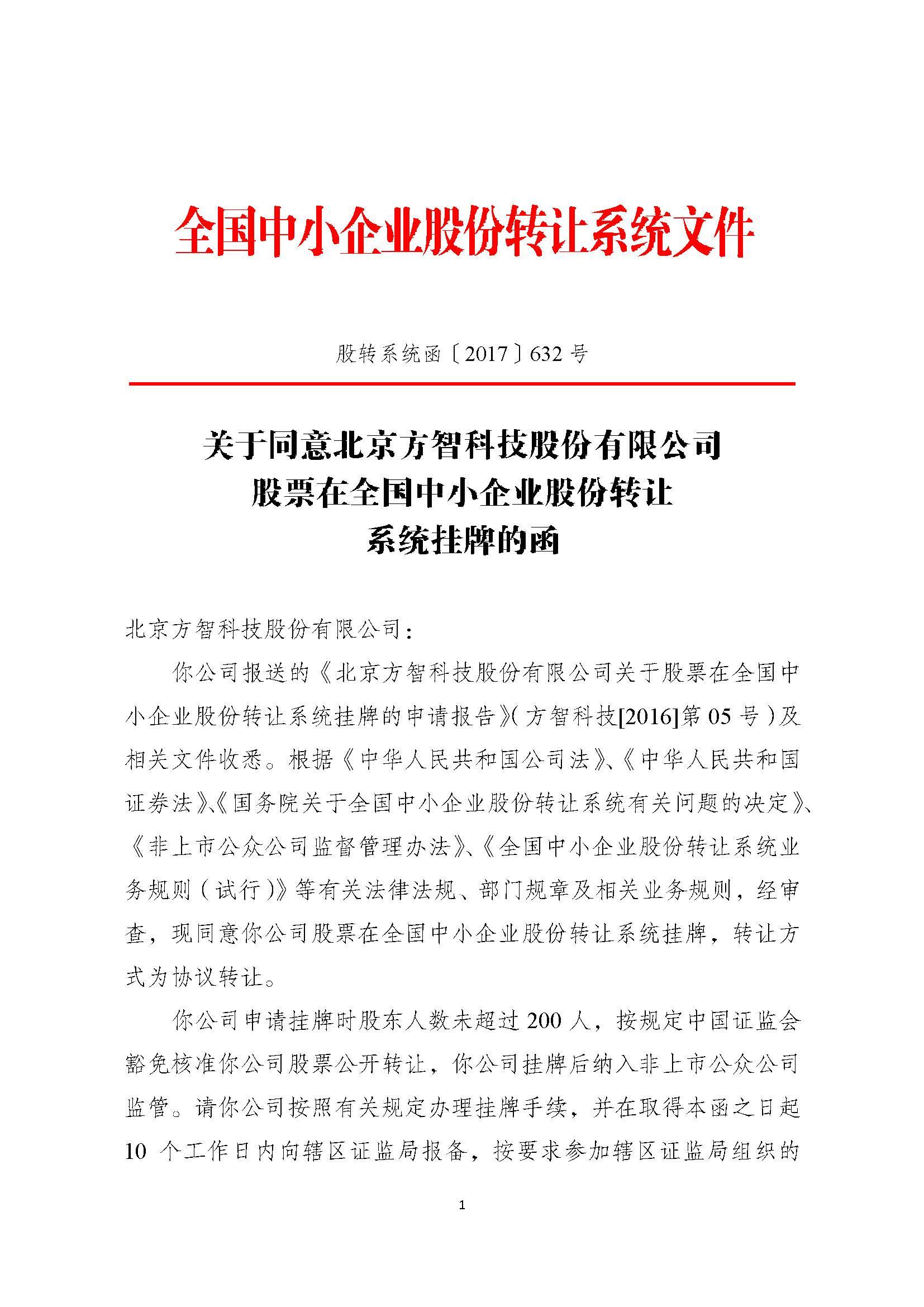 632号-关于同意北京方智科技股份有限公司股票在全国中小企业股份转让系统挂牌的函_页面_1.jpg